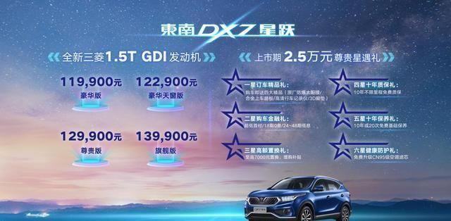 搭L2级智能驾驶辅助系统 东南DX7星跃售11.99万元起