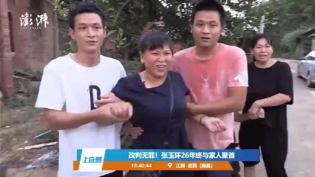 来自@澎湃新闻 20200804报道—— 改判无罪!