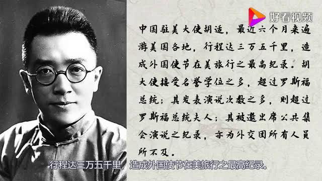 抗战爆发后,胡适出任驻美大使,说:今日起,为国牺牲了!