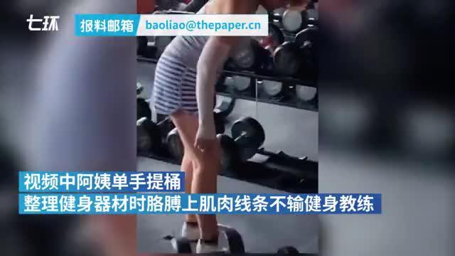 健身房保洁阿姨实力走红,教练:未刻意练