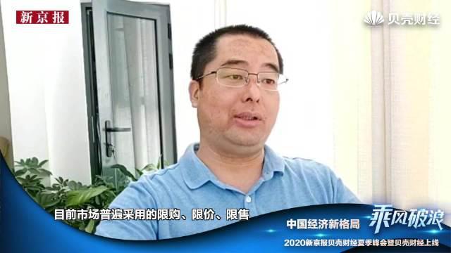 邹琳华:楼市限购政策短期内难退出
