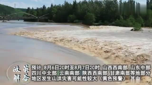 政策解答 水利部和中国气象局联合发布橙色山洪灾害气象预警