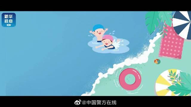 关键时刻能救命!100秒学会儿童溺水安全防护知识