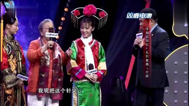 """李明启回忆""""针扎紫薇""""片段,真叫人心寒"""