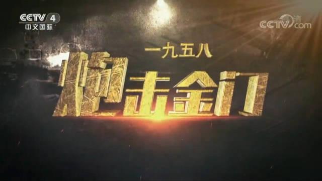 CCTV纪录片 一九五八炮击金门 台风暴雨