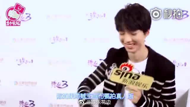 王俊凯专访:记者姐姐,怎么可以问一个刚成年的男孩子这种问题