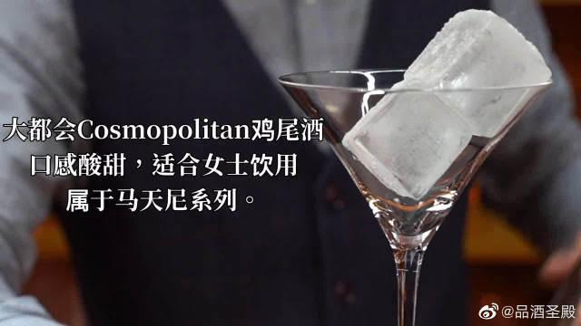 《欲望都市》里女主角最喜欢的鸡尾酒——大都会……
