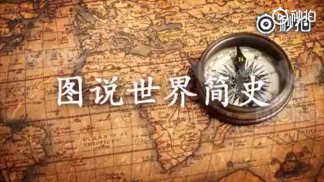 涨知识:9分钟读完世界简史!