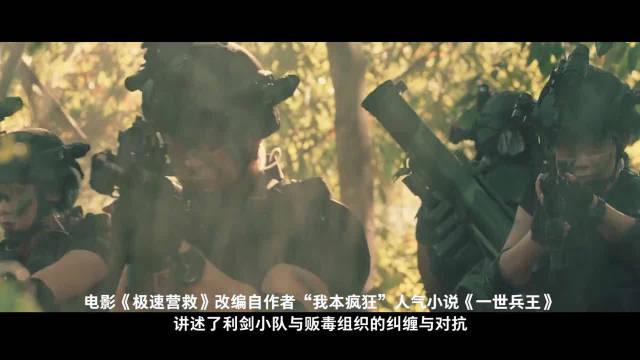 几分钟看完犯罪片《极速营救》,一世兵王邂逅矫情富家女