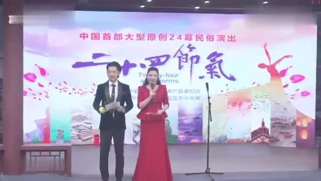 弘扬传统文化,二十四节气被搬上舞台