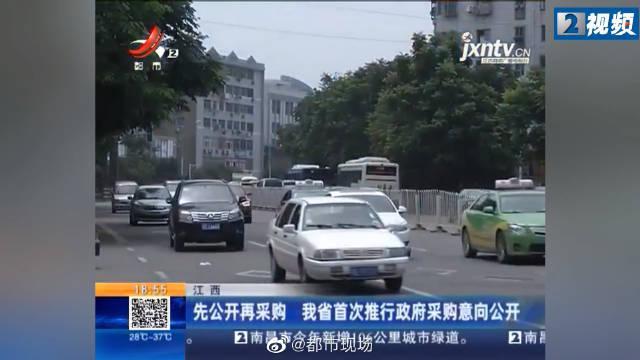 江西先公开再采购 江西省首次推行政府采购意向公开