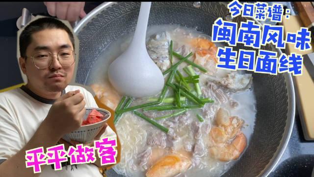 今日菜谱 闽南风味 海鲜生日面线✌️