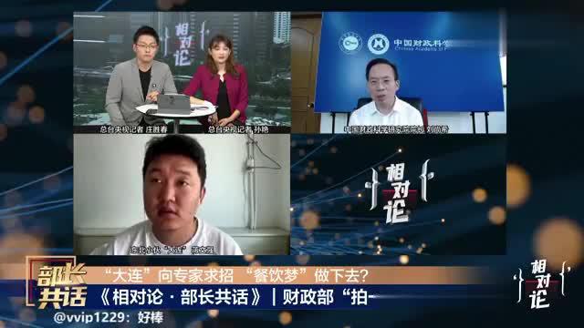 相对论丨刘尚希:国家出台财政政策扶持小微企业 各地具体政策略有不同