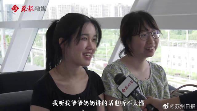 苏州话既是动听的吴侬软语,又是古人留下的不朽文化……