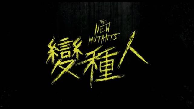 来了! 《新变种人》宣布将于8月27日在中国台湾上映……