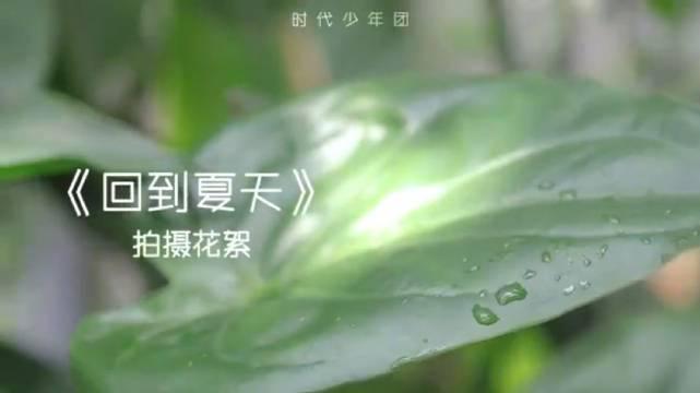 时代少年团《回到夏天》拍摄花絮~ 马嘉祺 丁程鑫 宋亚轩 刘耀文
