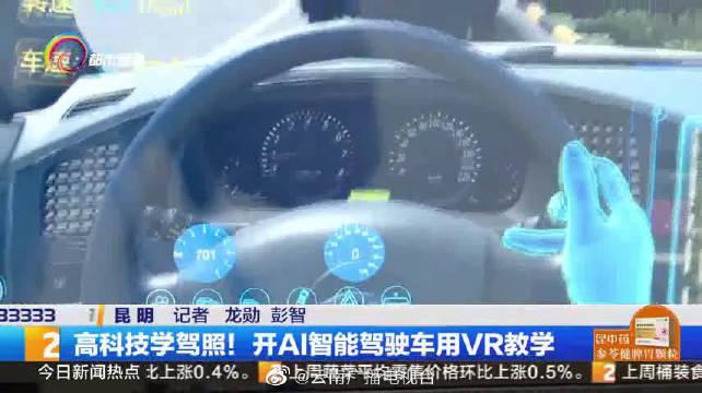 高科技学驾照!昆明学车可开AI智能驾驶车用VR教学