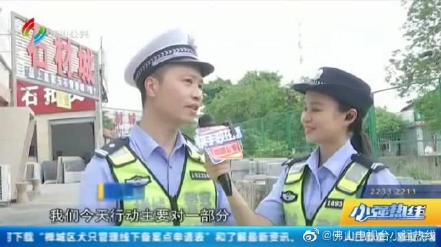 """佛山公安直播清理僵尸车 网友围观民警""""拖车+普法"""""""