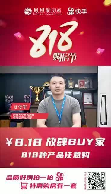 苏宁三十年 专注好服务 凤凰网房产&快手 这个夏天,购房有优惠……