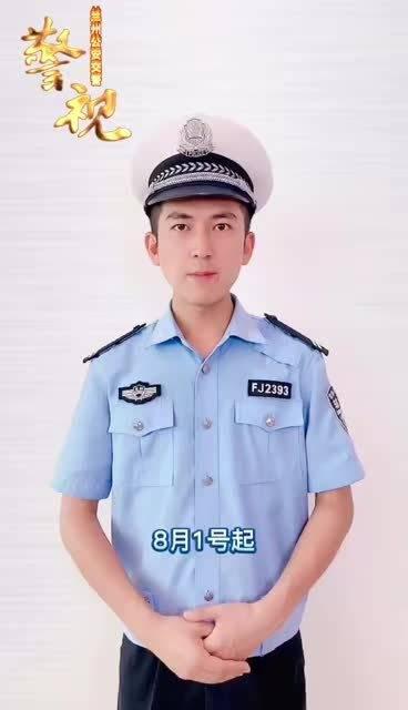 警视|8月1日起,甘肃省交通事故处理进度和结果可以网上查询了