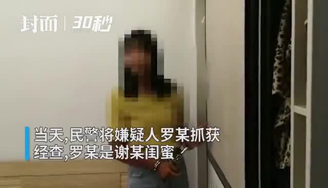 30秒   四川米易女子上万元首饰被盗 嫌疑人竟是闺蜜