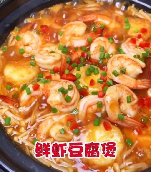 简单又好吃的鲜虾豆腐煲,家人超喜欢,汤汁拌米饭孩子吃了两大碗