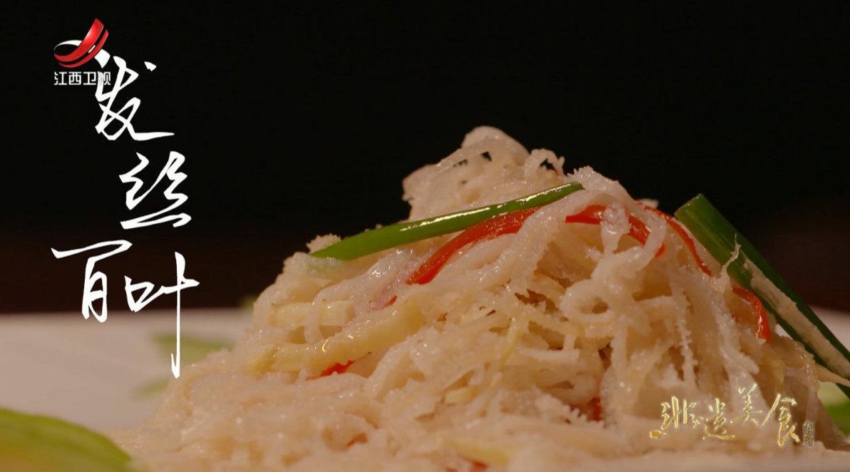湖南长沙市非遗美食——发丝百叶