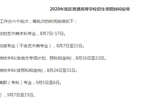 宁夏:2020年普通高等学校招生录取时间安排