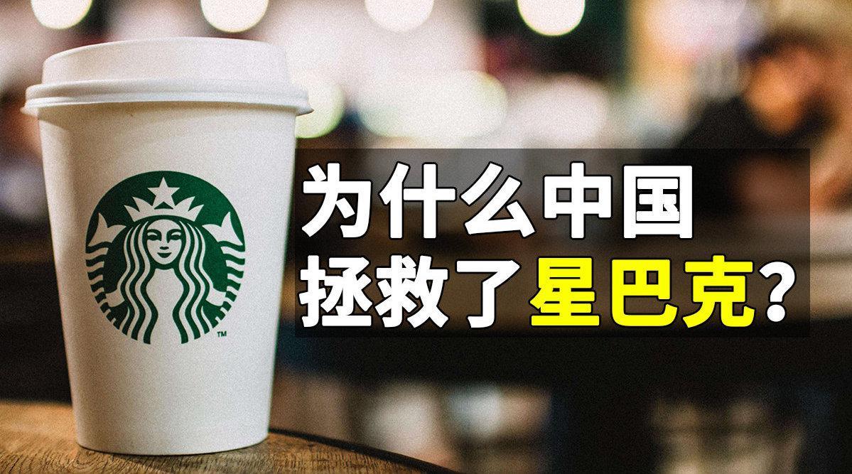 北美关店400家 却要在中国开店500家,星巴克越来越中国本土化?