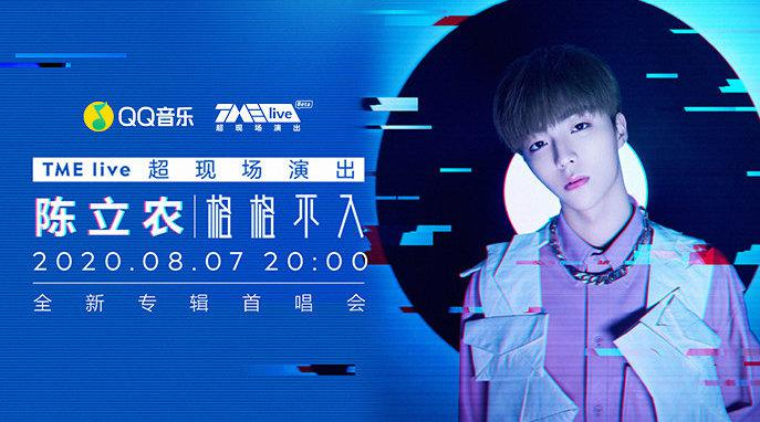 《格格不入》线上首唱会今晚20:00将在QQ音乐TMElive播出……