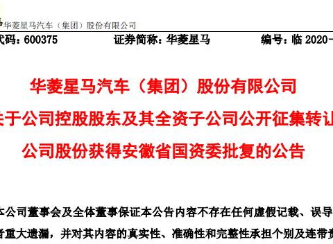 获安徽省国资委同意 华菱星马股权将转让给吉利