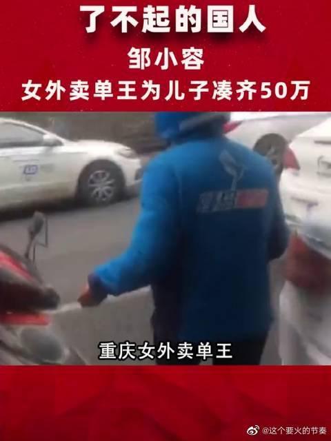 重庆女外卖单王为了给患尿毒症的儿子凑齐救命钱……