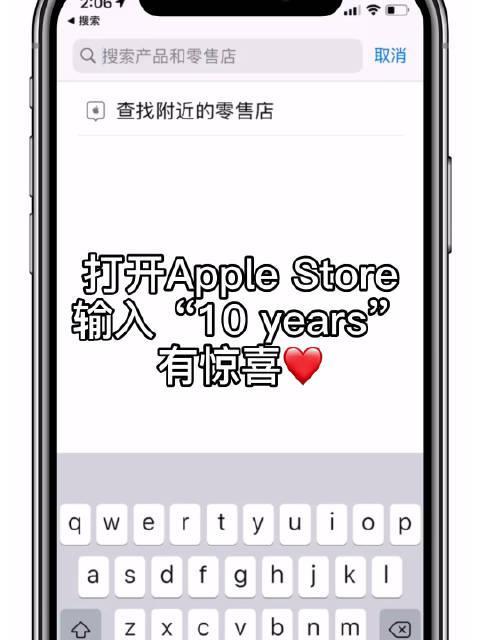 """苹果手机在Apple Store输入""""10 years""""有惊喜❤️……"""