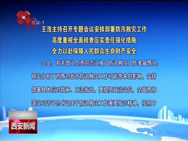 王浩主持召开专题会议安排部署防汛救灾工作