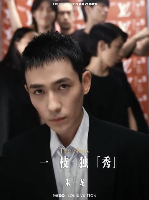 朱一龙 × × 智族GQ幕后 可爱🦕