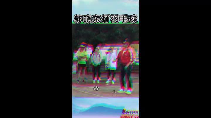 《温暖有光放映队》花絮 郭晓东的羽毛球技术大家打几分?