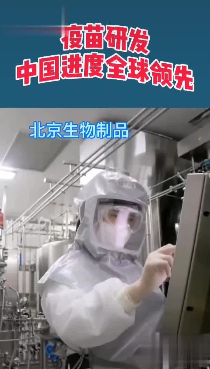 中国新冠灭活疫苗即将量产,年产2.2亿剂次
