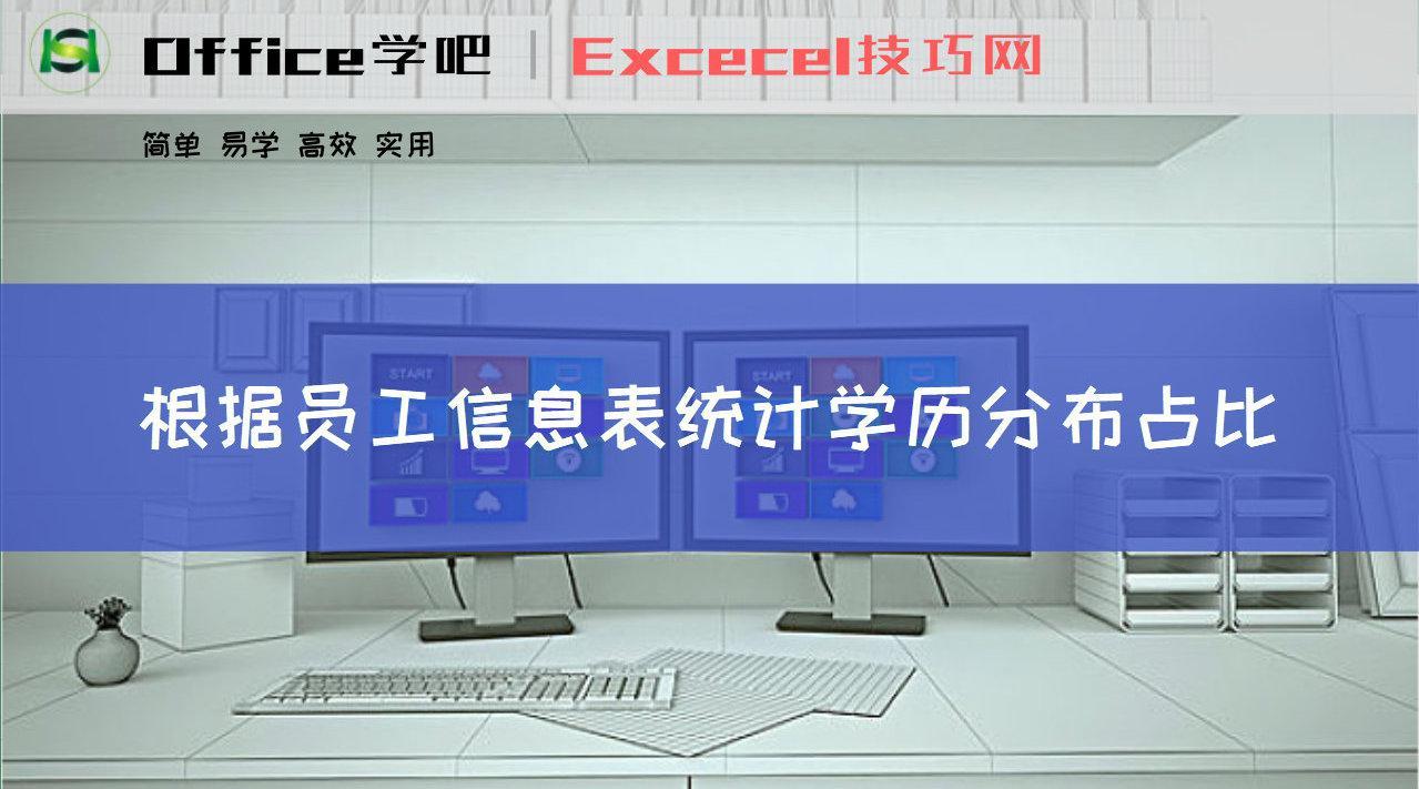 Excel在HR管理中的应用——根据员工信息表统计学历分布占比