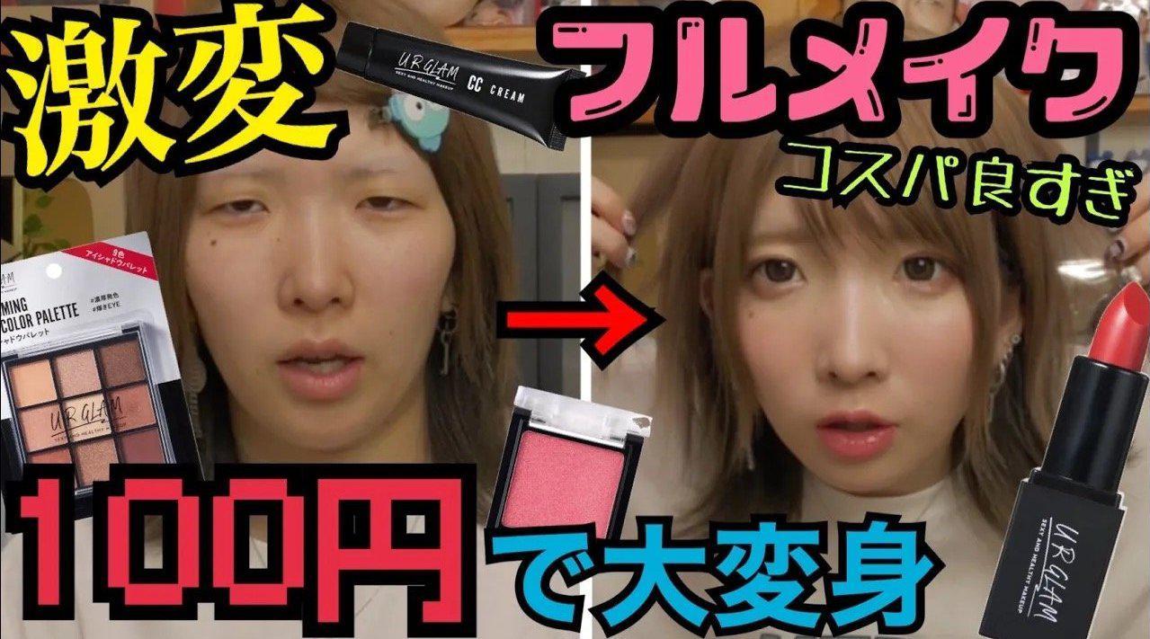 日本逗比美妆达人まあたそ用大创百元店的化妆品挑战百元均一妆!