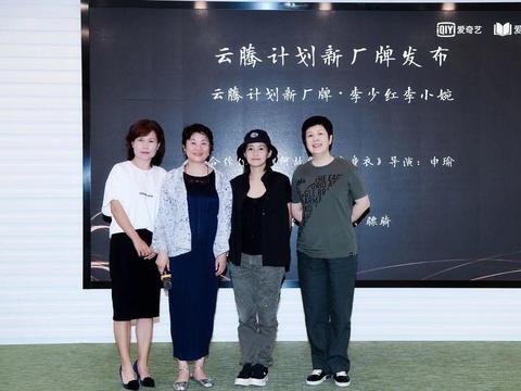 李少红李小婉加盟爱奇艺云腾计划 成立新厂牌