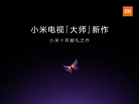 小米电视至尊纪念版将发布;华为麒麟1000芯片将于9月5日发布