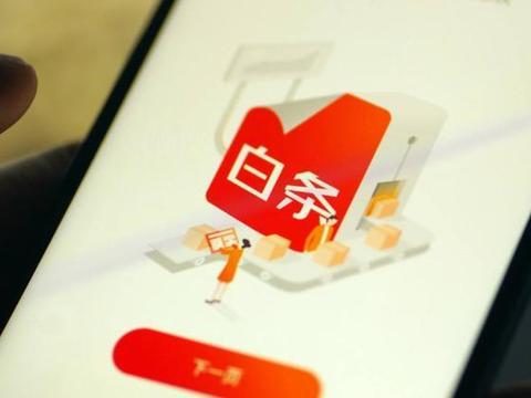 京东白条:先消费后付款不怕盗刷,我们的消费更安全