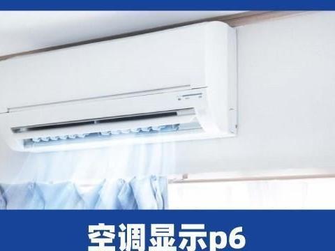 啄木鸟家庭维修|格力中央空调p6是什么故障