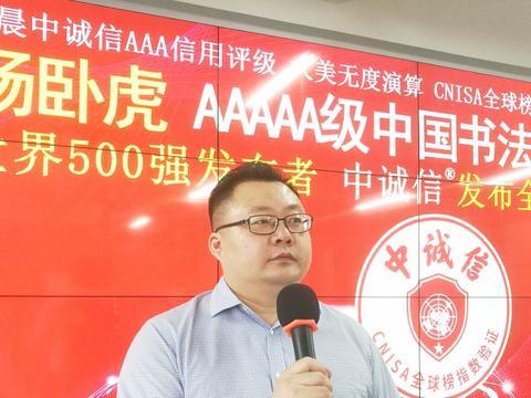 杨卧虎获中诚信全球榜CNISA2020AAAAA级中国书法家