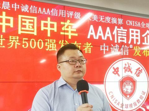中国中车获浙江禾晨中诚信信用评级AAA