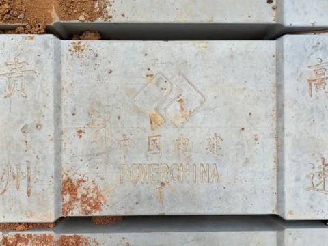 中电建贵州违法用地项目逼停矿山负责人:州政府管不了我国企央企