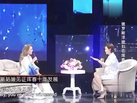 洋媳妇嫁到中国十年,现场评价中国,网友:现在高铁很先进!