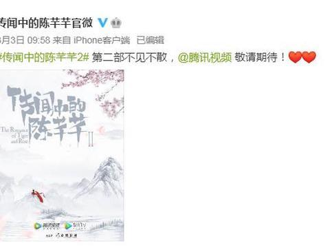 多部新剧官宣,《陈芊芊2》原班人马呼声高,《斗罗2》也在榜上