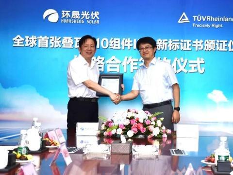 环晟光伏斩获全球首张G12叠瓦组件新版证书,TÜV莱茵颁发