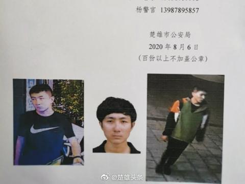 协查通报:楚雄市发生恶性案件28岁嫌疑人作案后潜逃,看到请报警